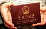 北京户口加配偶子女随迁最快5天就能搞定 只要你属于这六种人!