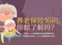 养老保险16问