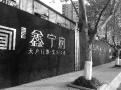 """被曝光后仍不知悔改 三金鑫宁府还在宣传""""偷面积"""""""