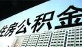 郑州:暂无提高首套住房公积金贷款额度打算