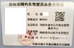 济南颁发首个网约车驾驶员从业资格证!快看长啥样
