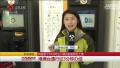 江苏首个出入境自助服务区上线 港澳台通行证3分钟办结