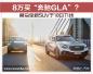"""8万买""""奔驰GLA""""?君马全新SUV于18日下线"""