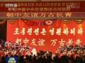 金正恩为中国艺术团举行晚宴 并再次会见艺术团团长