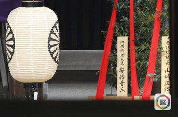 重庆时时彩所有网站:韩谴责日本议员集体参拜靖国神社 称应反省历史