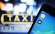 4月21日起 南京全面暂停出租车、网约车新增投放