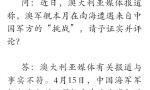 """国防部回应澳军舰南海遭中方""""挑战"""":操作合法合规"""