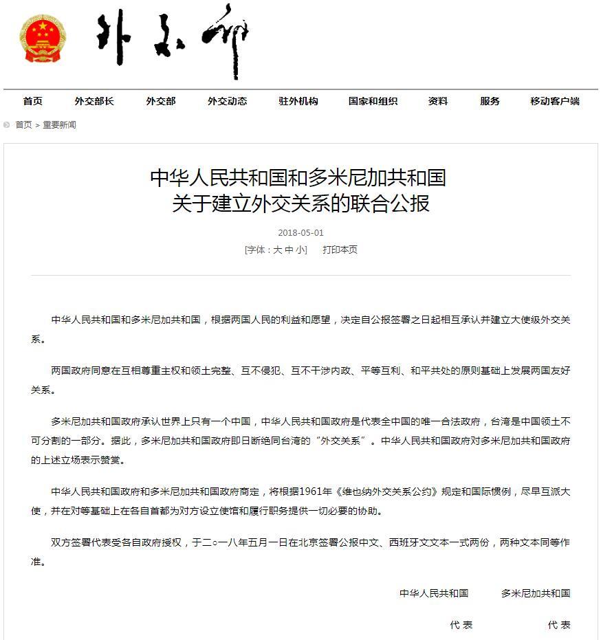 """急速赛车彩票数据:又一国与台断绝""""外交关系""""同中国建交 台湾一小时前才被通知"""