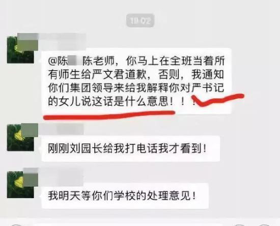 """幸运彩票平台怎么样:媒体:""""严书记""""被查 该""""归功""""严夫人吗?"""