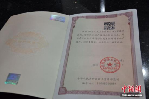 2019-09-19,四川泸州一居民获颁全国首批不动产权证书,证书编号:51000000001。中新社发 周亚强 摄