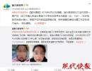 11岁女孩上学途中失踪 次日发现溺亡