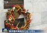 关键因素和力量:中国积极参与维和行动 彰显大国担当