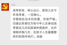 高考将至,台州黄岩区委书记工作群中建议给家有考生者放假