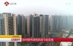 徐州楼市调控新政今起实施 商品房领证满2年才能上市交易