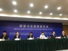 国家卫健委在杭首开新闻发布会 点赞浙江经验