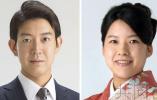 日本明仁天皇28岁表侄女将下嫁平民脱离皇籍 10月举行婚礼