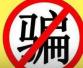"""洛阳老人被""""侄子""""骗3万余元 民警追踪冻结这笔钱"""