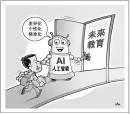 人文学科如何拥抱人工智能?
