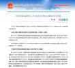 国家药监局:武汉生物百白破疫苗不合格属偶发
