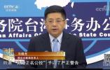 台湾当局改口将以中华台北之名参加东京奥运 被赞知错能改