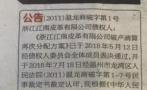 """温州""""江南皮革厂倒闭""""故事尾声:登报找债主处置最后资产"""