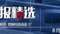 【党报精选】国防部答记者问:第二艘航母海试顺利