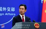 中国一直试图干预美国中期选举?外交部回应