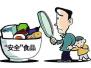 河南省食药监局抽检 12批次食品不合格