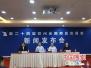 第二十四届郑交会新闻发布会今在郑举行
