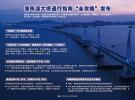 """港珠澳大桥通行指南""""全攻略"""":私家车150元/车次"""