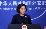 美國軍艦穿越臺灣海峽 外交部:中方密切關注并全程掌握
