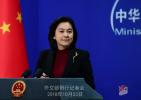 日本将结束持续约40年的对华政府援助 外交部回应