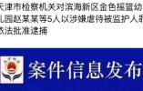 天津针扎幼儿5名幼教人员涉嫌虐待被监护人罪被批逮