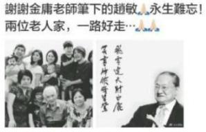 韦小宝、张无忌、小龙女、令狐冲……剧中人送别金庸