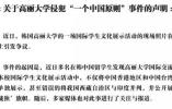 高丽大学向中国大陆学生致歉:西藏是中国固有领土