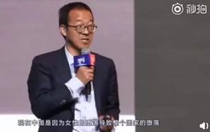 中国妇女报喊话俞敏洪:性别观关乎成功人士的格局