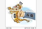 陕西省人大常委会原党组副书记、副主任魏民洲受贿案一审宣判