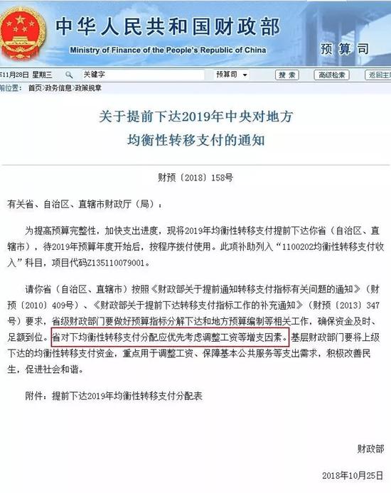 基层公务员工资调整!中央拨1.3万亿 河南获得961亿元居榜首