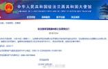 扩!中国驻法使馆:提醒中国公民谨慎出行!
