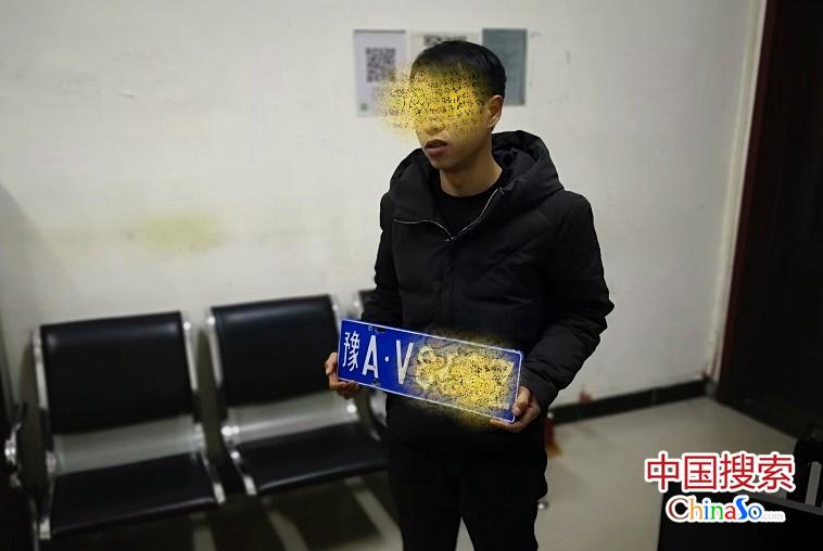 """车牌丢失郑州一男子选择网上""""淘""""一个 致刑拘14日法五千"""