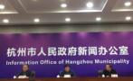 """杭州稳企业""""大礼包"""":对困难企业返还社会保险费"""