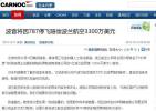 中国停飞737MAX8 损失该找波音赔吗?