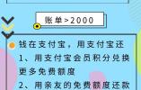 """又一""""免费午餐""""终结!支付宝新规明日正式实施"""