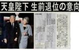再见平成!日本拟于4月1日发布新年号 5月1日开始施行