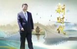 习近平在亚洲文明对话大会开幕式上发表主旨演讲