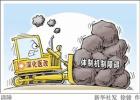 新华社评论员:增强人民群众对机构改革的获得感