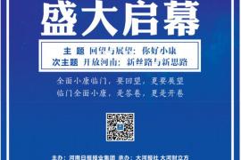 第十五届大河财富中国论坛明日启幕