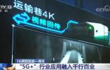 "5G牌照发放一周年 ""5G+""行业应用融入千行百业"