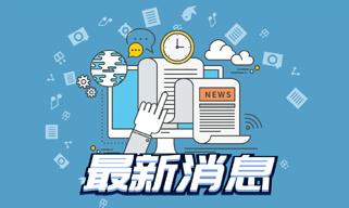第7号台风将生成 国家防办、应急管理部部署台风防御工作
