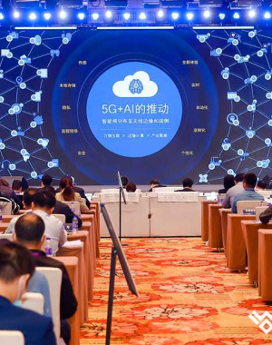 历时104天 2020世界物联网博览会创新成果发布 5G融合成创新热点